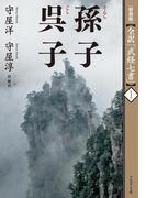 【全1-3セット】[新装版]全訳「武経七書」