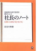 【全1-3セット】社長のノート