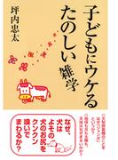 【全1-2セット】子どもにウケるたのしい雑学(ワイド新書)