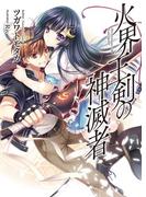 【全1-6セット】火界王剣の神滅者(HJ文庫)
