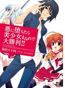 【1-5セット】悪に堕ちたら美少女まみれで大勝利!!(HJ文庫)