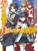 【全1-2セット】光刃の魔王と月影の少女軍師(HJ文庫)