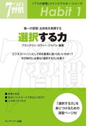 【1-5セット】「7つの習慣」クイックマスター・シリーズ