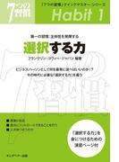 【全1-7セット】「7つの習慣」クイックマスター・シリーズ