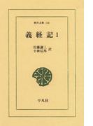 【全1-2セット】義経記(東洋文庫)
