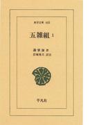 【1-5セット】五雑組(東洋文庫)