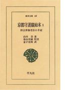 【全1-2セット】京都守護職始末(東洋文庫)