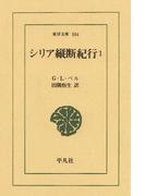 【全1-2セット】シリア縦断紀行(東洋文庫)
