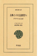 【全1-2セット】古典インドの言語哲学(東洋文庫)