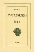 【全1-2セット】アメリカ彦蔵自伝(東洋文庫)