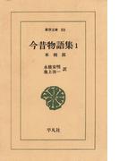 【1-5セット】今昔物語集(東洋文庫)