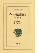 【6-10セット】今昔物語集(東洋文庫)