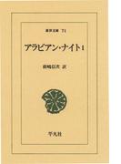 【1-5セット】アラビアン・ナイト(東洋文庫)