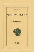 【6-10セット】アラビアン・ナイト(東洋文庫)