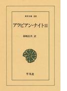 【11-15セット】アラビアン・ナイト(東洋文庫)