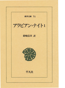 【全1-18セット】アラビアン・ナイト(東洋文庫)