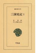 【全1-4セット】三国史記(東洋文庫)