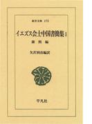【1-5セット】イエズス会士中国書簡集(東洋文庫)