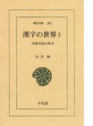【全1-2セット】漢字の世界(東洋文庫)