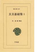 【全1-2セット】玄玄碁経集(東洋文庫)