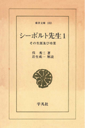 【全1-3セット】シーボルト先生(東洋文庫)