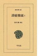 【全1-2セット】詩経雅頌(東洋文庫)