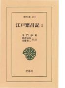 【全1-3セット】江戸繁昌記(東洋文庫)