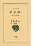 【全1-3セット】幸若舞(東洋文庫)