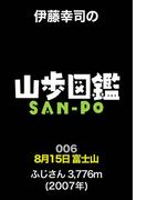 【6-10セット】伊藤幸司の山歩図鑑