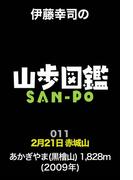 【11-15セット】伊藤幸司の山歩図鑑