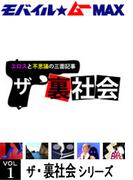 【1-5セット】ザ・裏社会シリーズ(世界の怪奇)