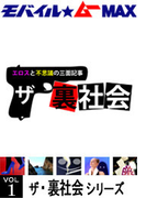 【全1-10セット】ザ・裏社会シリーズ(世界の怪奇)