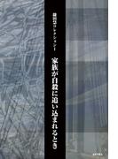 【全1-8セット】鎌田慧コレクション