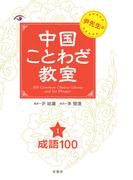 【全1-2セット】尹先生の中国ことわざ教室