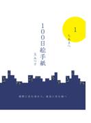 【全1-4セット】100日絵手紙
