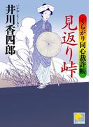【6-10セット】くらがり同心裁許帳(ベスト時代文庫)