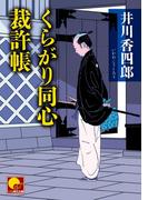 【全1-15セット】くらがり同心裁許帳(ベスト時代文庫)
