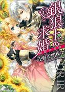 【全1-4セット】銀狼王の求婚(一迅社文庫アイリス)