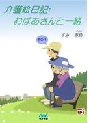 【全1-2セット】介護絵日記