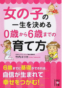 女の子の一生を決める0歳から6歳までの育て方 (中経の文庫)(中経の文庫)