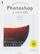 Photoshopしっかり入門知識ゼロからきちんと学べる! 知識ゼロからきちんと学べる!