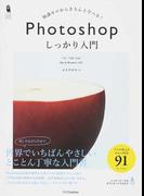 Photoshopしっかり入門知識ゼロからきちんと学べる! 知識ゼロからきちんと学べる! (Design & IDEA)