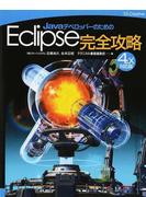 JavaデベロッパーのためのEclipse完全攻略