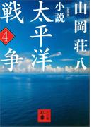 新装版 小説太平洋戦争 (4)(講談社文庫)