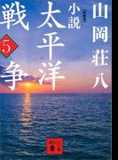 新装版 小説太平洋戦争 (5)(講談社文庫)