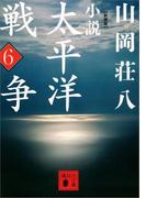 新装版 小説太平洋戦争 (6)(講談社文庫)