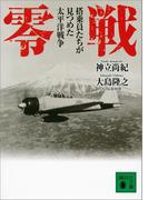 零戦 搭乗員たちが見つめた太平洋戦争(講談社文庫)