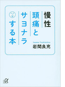 慢性頭痛とサヨナラする本(講談社+α文庫)