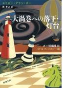 大渦巻への落下・灯台―ポー短編集III SF&ファンタジー編―(新潮文庫)(新潮文庫)