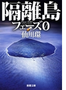 隔離島―フェーズ0―(新潮文庫)(新潮文庫)